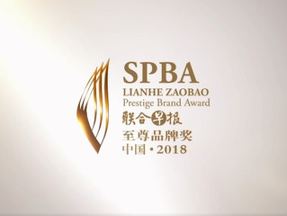 SPBA Lianhe Zaobao Prestige Brand Award 2018 makes first foray into China