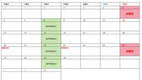 2021年9月の休業日と農作物検査実施日について
