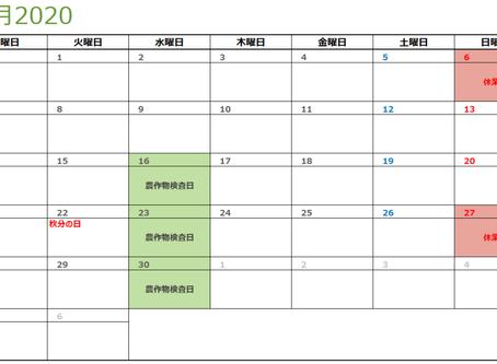 9月農作物検査実施日について