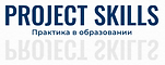 Project_Skills_Logo.png