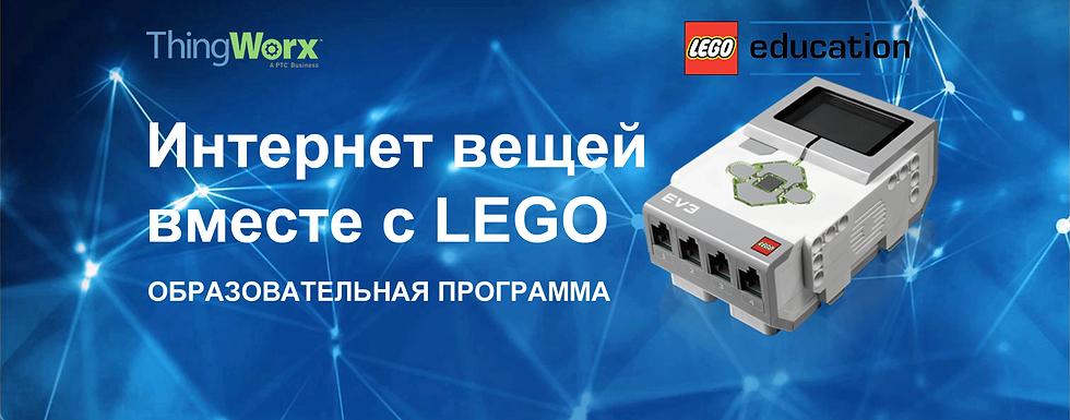 Интернет вещей на LEGO. Полный курс