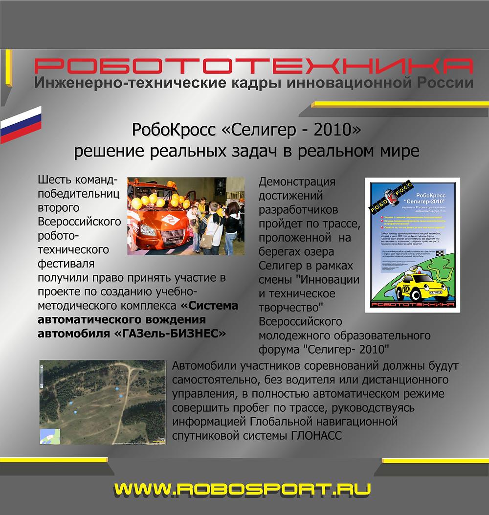 Информация о соревнованиях РобоКросс на Всероссийском робототехническом фестивале
