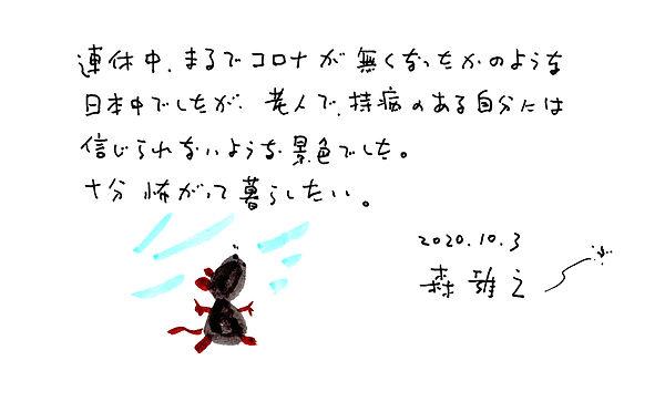 my2020_09e.jpg