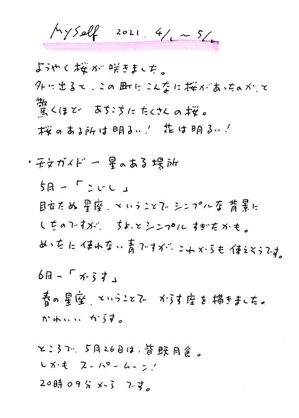 my2021_04a.jpg