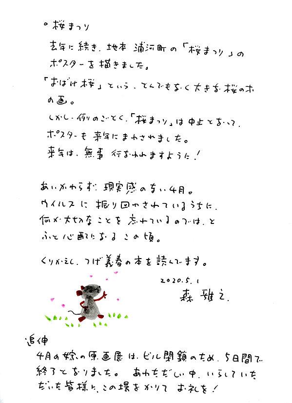 my2020_04c.jpg.jpg