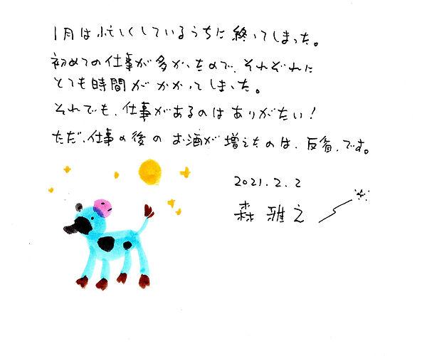 my2021_1e.jpg