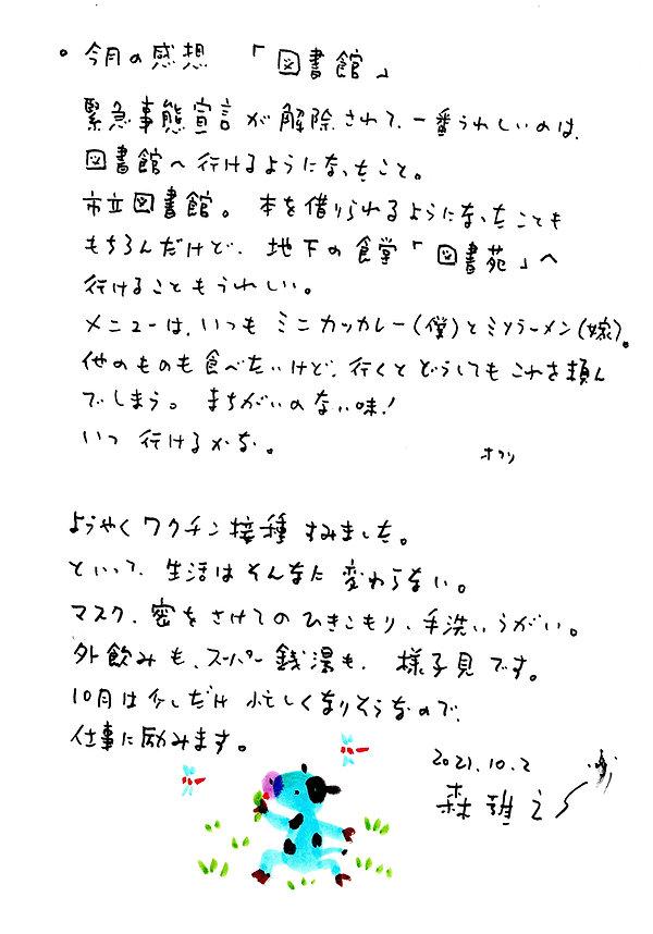 my2021_09c.jpg