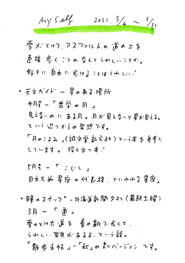 my2021_03a.jpg