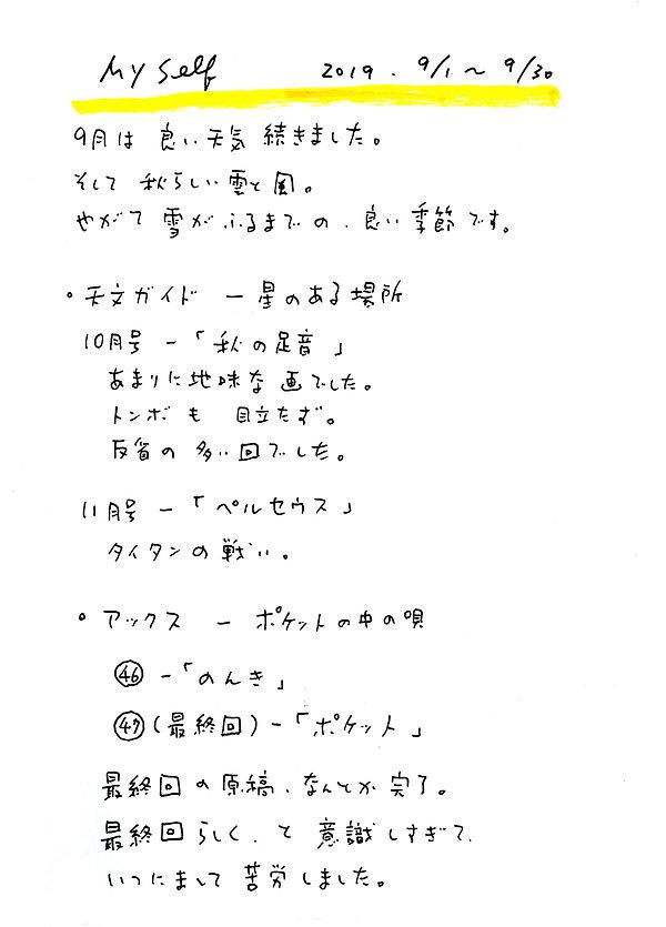 my2019_09a.jpg