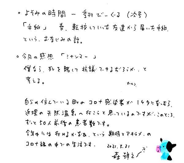 my2021_03c.jpg