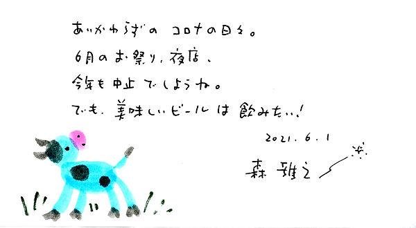 my2021_05d.jpg