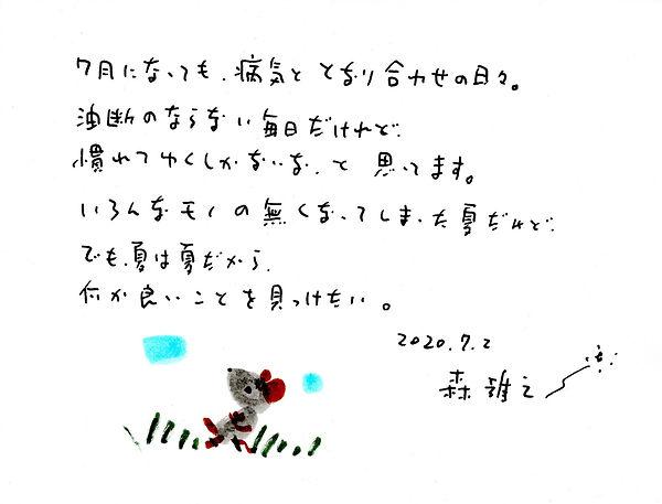 my2020_6d.jpg