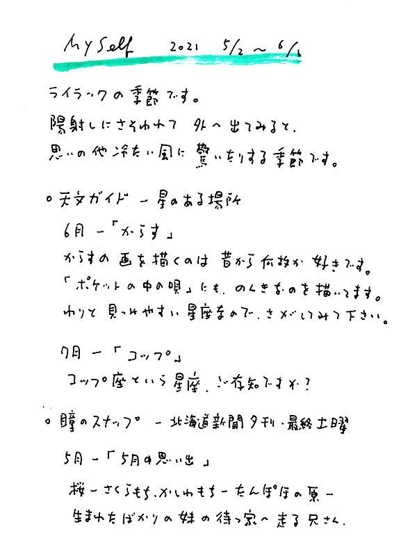 my2021_05a.jpg