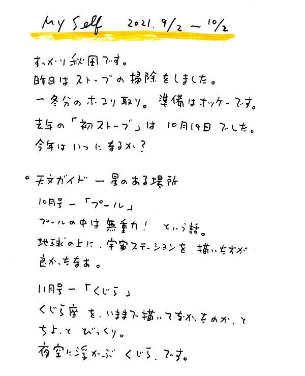my2021_09a.jpg