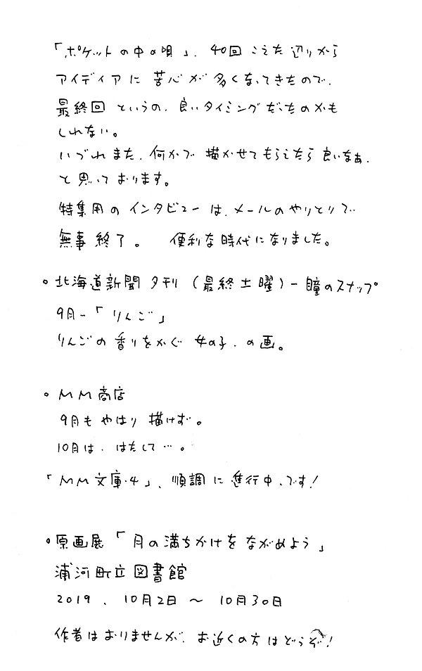 my2019_09b.jpg