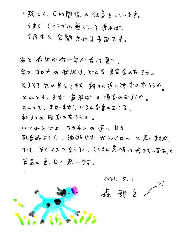 my2021_04c.jpg