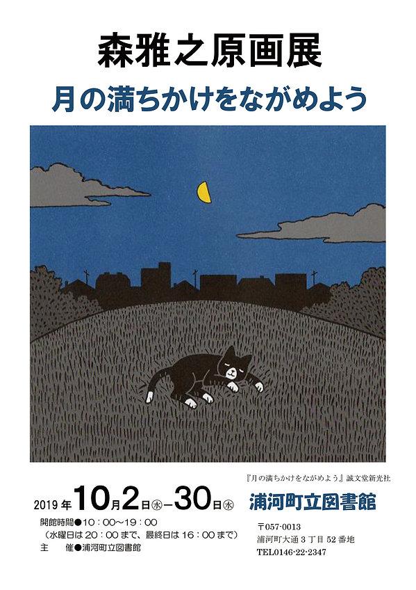 森雅之原画展チラシ2019.jpg