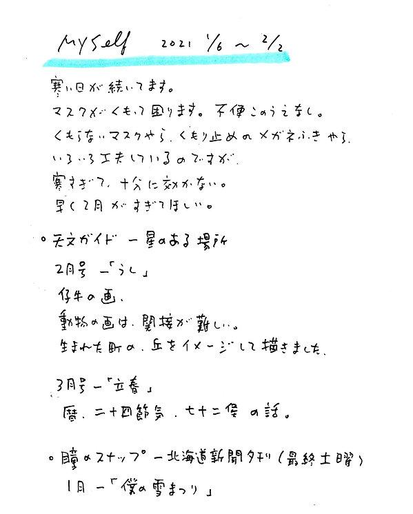 my2021_1a.jpg