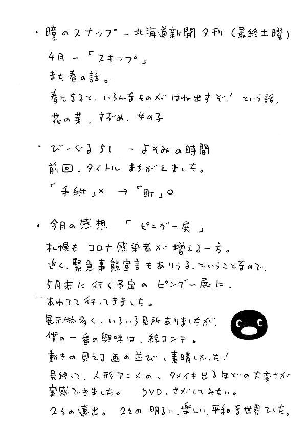 my2021_04b.jpg