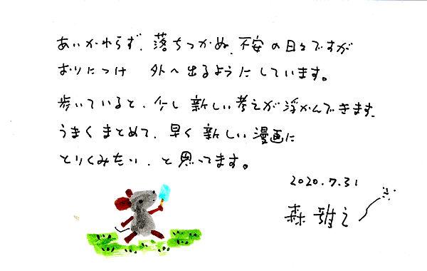 my2020_07c.jpg