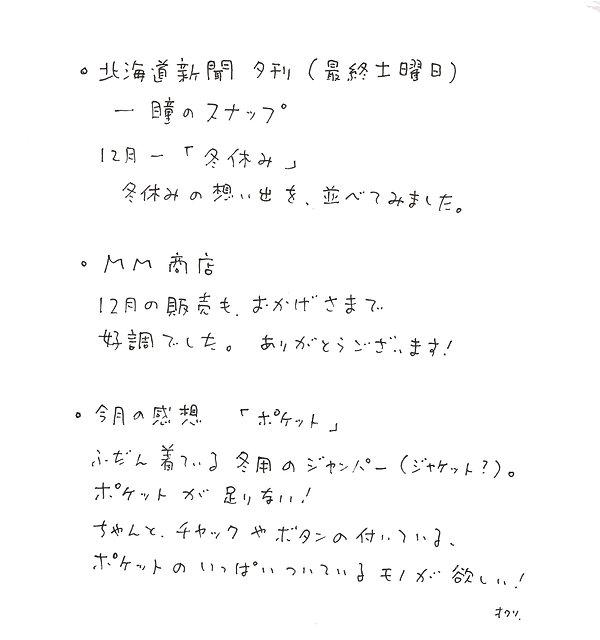 my2019_12d.jpg