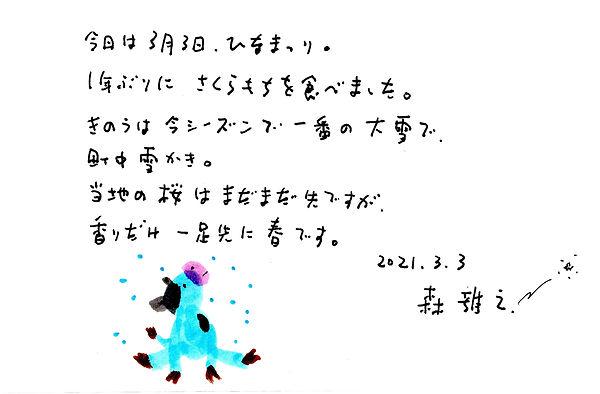 my2021_02c.jpg