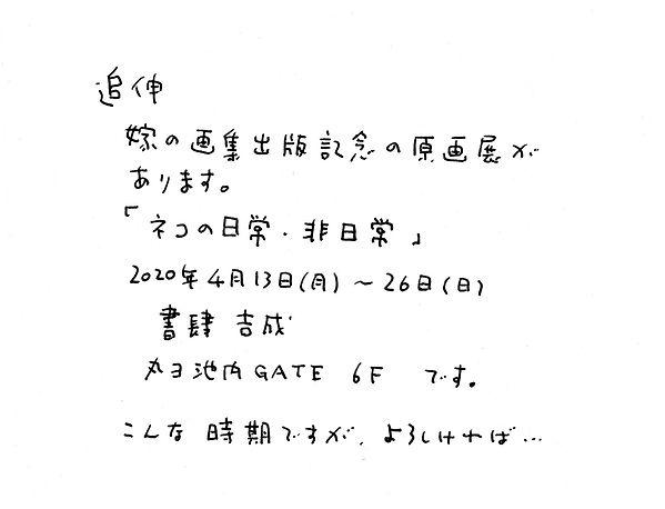 my2020_3_c.jpg