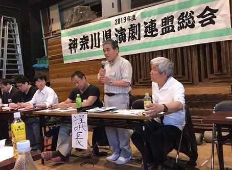 神奈川県演劇連盟に加入