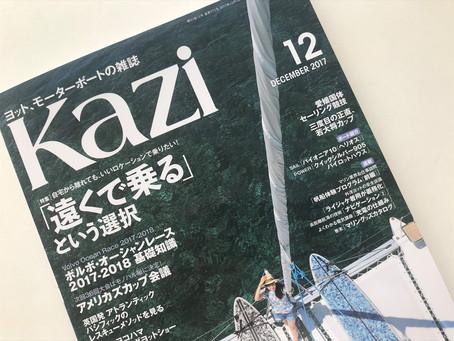 ホビーアイランドシリーズ KAZI 12月号掲載!!