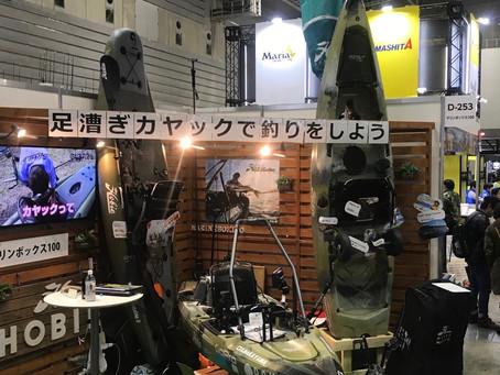 JAPANフィッシングショー2019