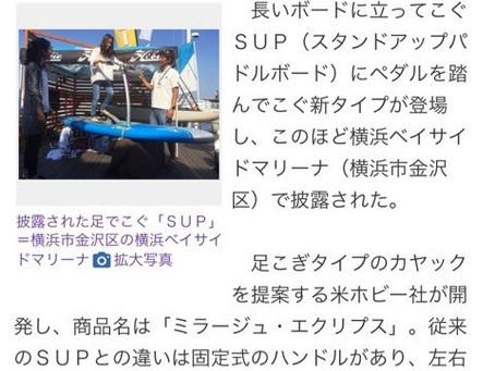 神奈川新聞でホビー ミラージュ エクリプス紹介して頂きました!