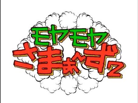 テレビ東京『モヤモヤさまぁ~ず2』で足漕ぎカヤック(ホビーカヤック)にテレビ東京アナウンサー狩野 恵里さんが乗船体験!