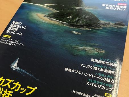 ヨット専門誌「KAZI」9月号でアドベンチャーアイランド記事紹介