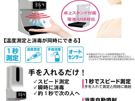 検温と手首の消毒が同時にできる機種のご案内