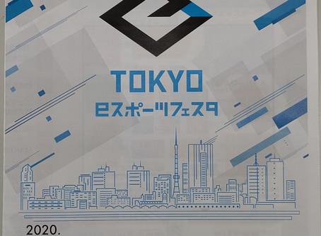 TOKYO eスポーツフェスタに出展します