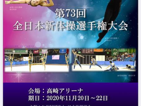 全日本新体操選手権大会