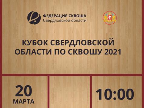 Кубок Свердловской области 2021!