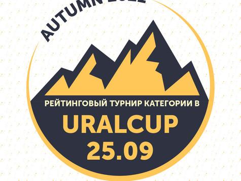 Autumn URAL Cup - регистрация открыта!