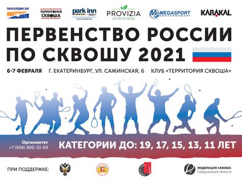 Первенство России в Екатеринбурге!
