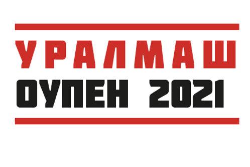 Турнирный взнос Уралмаш Оупен 2021