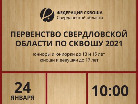 Первенство Свердловской области 2021.