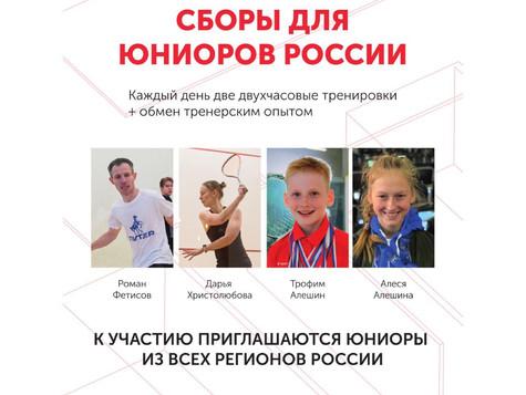 Сборы для юниоров России