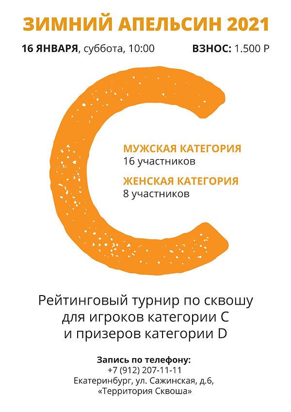winter_apelsin_2021_1.jpg