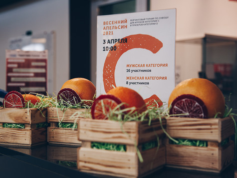 Итоги: Весенний апельсин 2021