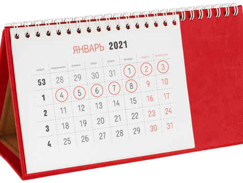 Календарь турниров на 2021 год