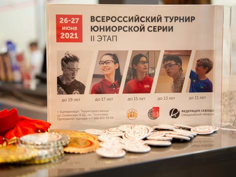 Итоги II этапа Всероссийской юниорской серии 2021