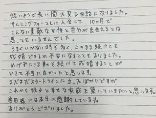 御礼の手紙頂きました!