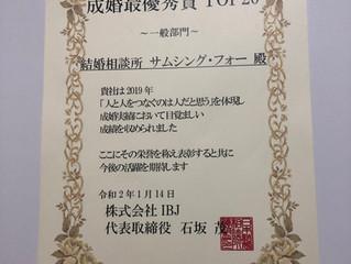 成婚最優秀賞TOP20、いただきました!