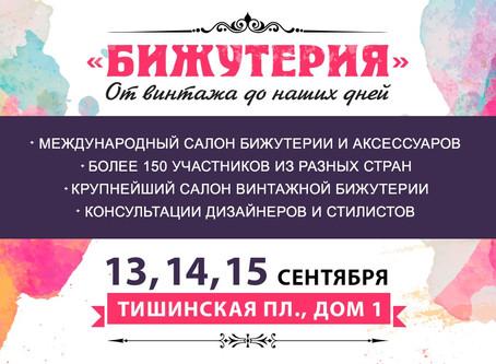 Выставка «Бижутерия от винтажа до наших дней»!