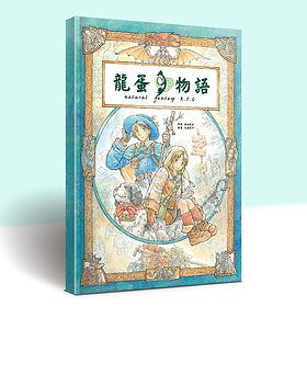 線上特賣_08龍蛋.jpg